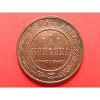 1 копейка 1915 медь