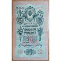 10 рублей 1909 года - Шипов -Богатырев