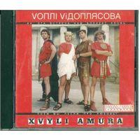 CD Vоплі Vідоплясова - Xvyli Amura (01 Mar 2000) ROFF