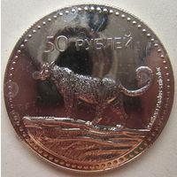 Южная Осетия 50 рублей 2013 г. Гепард