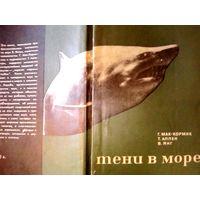 Тени в море. Акулы и скаты. Написанная живо и увлекательно профессиональным ловцом акул Вильямом Янгом и учеными-ихтиологами Гарольдом Мак-Кормиком и Томом Алленом стала настоящим бестселлером.