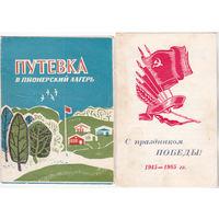 Что брать в пионерлагерь 1971 года?Путёвка и поздравление к ХХ-летию Победы.