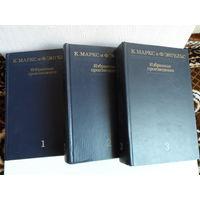 К.Марк и Ф.Энгэльс Избранные произведения в 3-х томах