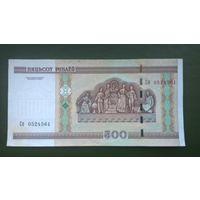 500 рублей ( выпуск 2000 ), серия Сб