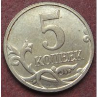 6555:  5 копеек 2008 м Россия