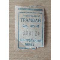 Трамвай.  Билет.  Ленинград.  СССР