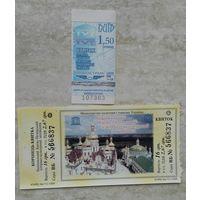 Билет в Киево-Печерскую лавру и талон на проезд в городском транспорте 2009г. Киев