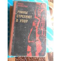 Иван Новиков. РУИНЫ СТРЕЛЯЮТ В УПОР.  Минск 1969 год.