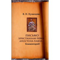 Письмо христианам Рима Апостола Павла. Комментарии