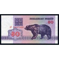 Беларусь. 50 рублей образца 1992 года. Серия АГ. UNC