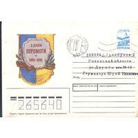1995 - Украина - День Победы