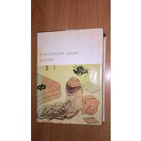 Классическая драма Востока: Индия, Китай, Япония.  Библиотека всемирной литературы