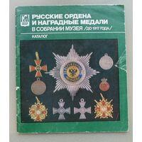 Русские ордена и наградные медали в собрании музея.