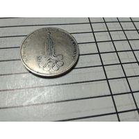 1 рубль 1977 года эмблема московской олимпиады 20-35