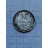 10 копеек. СССР
