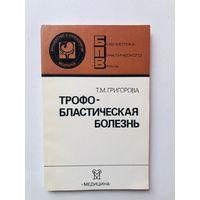 Трофо бластическая болезнь Серия: Библиотека практического врача