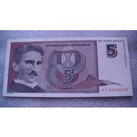 Югославия. 5 динар 1994г. АР8858845  состояние.  распродажа