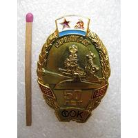 Знак. 50 лет ФОК. г. Кронштадт. 1938-1988