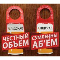 """Этикетка пивная (галстук) """"Лiдскае"""" ОАО """"Лидское пиво"""" No 3"""