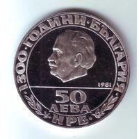 Болгария. 50 левов 1981 г.