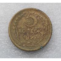 5 копеек 1955 года СССР #16