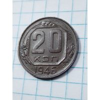 20копеек 1946 (штамп 1.21Н)
