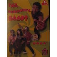 """DVD фильм """"Где вечеринка, Чувак"""" Комедия в стиле """"Американского пирога"""" Не копия!"""