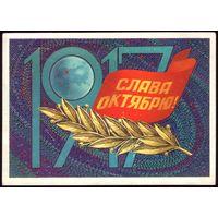 1981 год Ф.Марков 1917 Слава Октябрю!