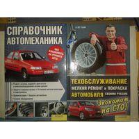 Справочник автомеханика и Техобслуживание автомобиля