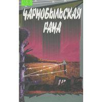 Чарнобыльская рана
