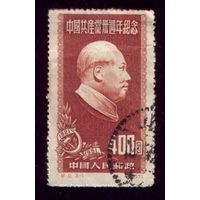1 марка 1951 год Китай 110