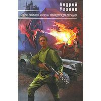 """Андрей Уланов """"Додж"""" по имени Аризона. Принцесса для сержанта"""