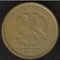 5 рублей 2008 года_Брак
