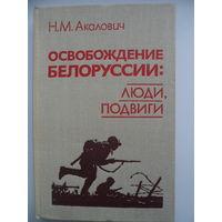 Николай Макарович Акалович Освобождение Белоруссии: люди, подвиги