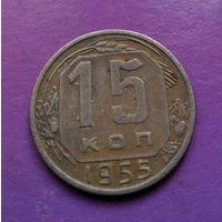 15 копеек 1955 года СССР #17