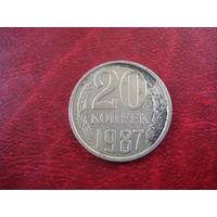 20 копеек 1987 года СССР