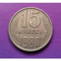 15 копеек 1980 СССР #06
