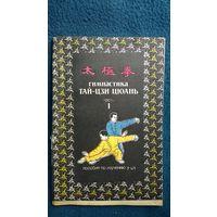 Гимнастика тай-цзи цюань. Часть 1. Пособие по изучению у-шу.