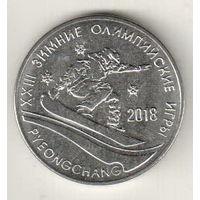 Приднестровье 1 рубль 2017 XXIII Зимние Олимпийские игры