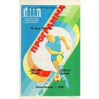 Динамо Минск - Арарат Ереван 29.07.1987г.