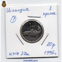 1 крона Исландия 1996 года (#1)