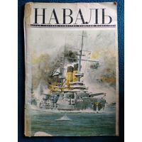 Наваль. Первый сборник Общества истории флота
