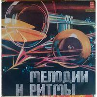 Мелодии и ритмы, LP