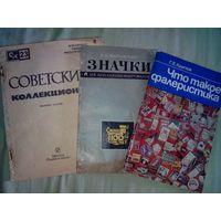 Книги о значках