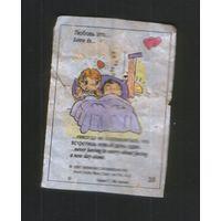 Вкладыш Love is #38 серия 7. Возможен обмен