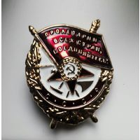 Орден Красного знамени,винт,КОПИЯ