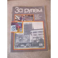 "Журнал ""За рулём"". СССР, 1977 год. Номера 2, 4, 5, 6, 8, 9, 10, 11, 12."