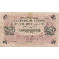 Россия 250 рублей 1917г.