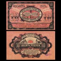 [КОПИЯ] Амурская обл. 10 рублей 1919г.