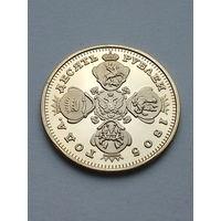 10 рублей 1805-КОПИЯ!